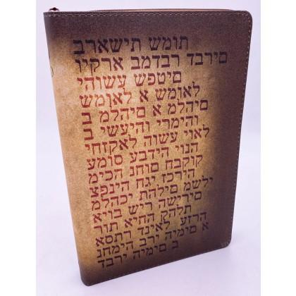 Biblia Ultrafina RVR60 tapa tela con cremallera Libros en Hebreo y Griego