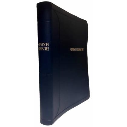 Biblia mongol 062 azul